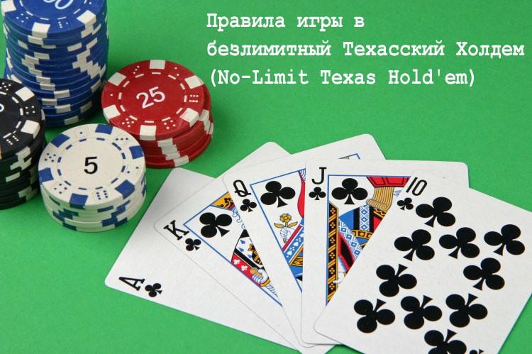 Правила игры в безлимитный Техасский холдем (No-Limit Texas Hold'em)