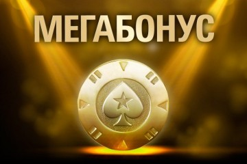 Новости покера: Игрок из Беларуси выиграл главный приз акции Мегабонус на PokerStars